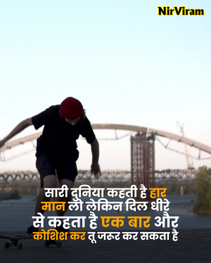 Positive thoughts in Hindi   Nirviram