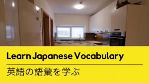 Learn Japanese Kanji and Vocabulary/英語の語彙を学ぶ –  Around the K