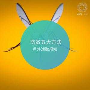 防蚊五大方法